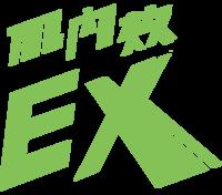Thumb ex logo%e7%b6%a0
